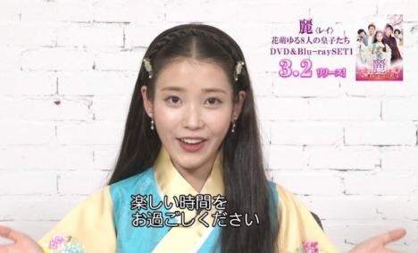 「麗<レイ>~花萌ゆる8人の皇子たち~」ヒロイン・IU(アイユー)インタビュー映像公開!