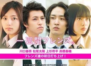 2/18LINE LIVE、映画『一週間フレンズ。』初日舞台挨拶&フレンズ達の打ち上げ生中継決定!