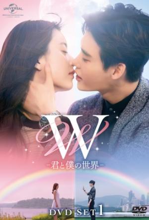 イ・ジョンソク×ハン・ヒョジュ「W-君と僕の世界-」BD&DVD、5/2リリース決定!予告動画