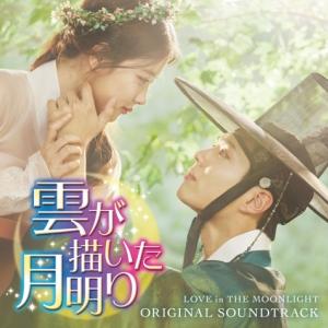 音楽配信チャートで1位!「雲が描いた月明り」日本版公式OSTが4/21(金)遂に登場!収録曲紹介と予告動画