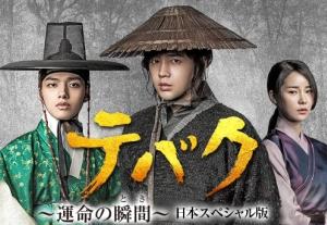 チャン・グンソク主演「テバク~運命の瞬間(とき)~」毎話メイキング映像付SP版をMnetで4月日本初放送決定!