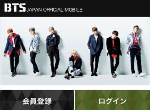 防弾少年団(BTS)、日本公式モバイルサイト3/6オープン!メッセージボイスなどコンテンツ満載!