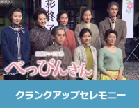「べっぴんさん」芳根京子、谷村美月、百田夏菜子、土村芳ら可愛いおばあちゃん達が集合したクランクアップ会見動画公開