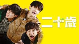 2PMジュノ×キム・ウビン×カン・ハヌル主演韓国映画『二十歳』、3/15AbemaTVに初登場!