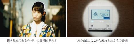 ノーリツ、高橋ひかるが出演するユニークなTVCM「この曲なんだっけ」OA!Youtubeでも動画公開