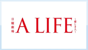 TBS「A LIFE」沖田(木村拓哉)と壮大(浅野忠信)の決意!最終回(第10話)ネタバレあらすじ関連動画