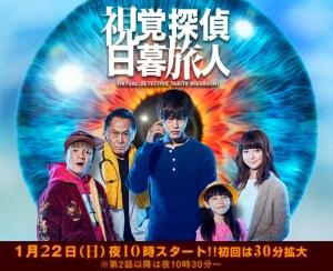 息つく間もない怒涛の展開「視覚探偵 日暮旅人」最終話を完全再現!huluにてその後のストーリーも配信中-日本テレビ
