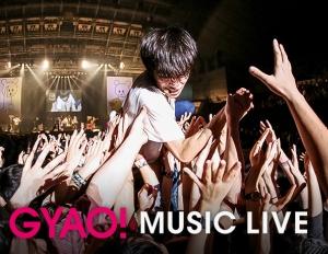キュウソネコカミ、2016年に行われたライブの映像をGYAO! MUSIC LIVEにて期間限定無料配信!