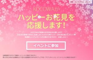 KOCOWAからのプレゼント!あなたは「イルジメ」?韓流グッズ?スターバックス 1000円カード?韓タメ多数配信中