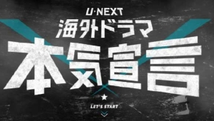 U-NEXT「海外ドラマ本気宣言」プロジェクト始動!新作タイトルの解禁に合わせて、過去シーズンのキャンペーンも実施