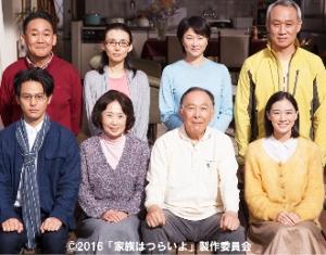 【地上派初】『家族はつらいよ2』公開記念、山田洋次監督『家族はつらいよ』テレ朝20日放送!予告動画<br/>