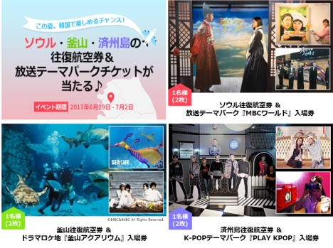 KOCOWA、ソウル・釜山・済州島往復航空券+番組ロケ地&テーマパーク入場券が当たるイベント実施中!