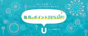 毎月もらえる「U-NEXT」ポイントが7月より20%増量!~有効期限も2倍になって、U-NEXTがもっとお得に!