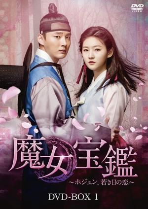 ユン・シユン初時代劇主演「魔女宝鑑~ホジュン、若き日の恋~」胸キュンシーンを集めたスペシャル映像公開!