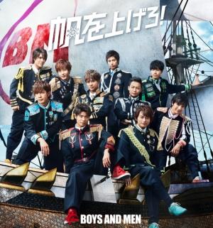 BOYS AND MEN(ボイメン)8/2リリース新曲「帆を上げろ!」iTunesプレオーダースタート!MV