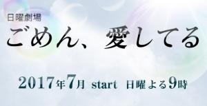長瀬智也「ごめん、愛してる」第5話、運命の第2章スタート!予告動画と4話ネタバレあらすじ-TBS