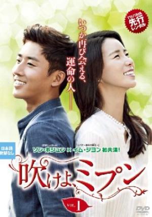 ソン・ホジュン&イム・ジヨン主演「吹けよ、ミプン」11/2よりTSUTAYA先行レンタル開始!予告動画