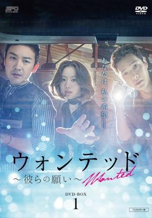 「ウォンテッド~彼らの願い~」本日9/5DVD-BOX1発売!主演キム・アジュン インタビュー公開!