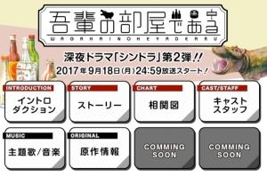 【2017秋ドラマ】日テレ18日「吾輩の部屋である」菊池風磨(Sexy Zone)初主演!第1話予告動画<br/>