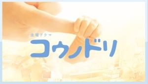 【2017秋ドラマ】綾野剛主演TBS「コウノドリ」第2シリーズ10/13スタート!PR動画いち早く解禁<br/>