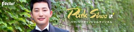 パク・シフ「FRESH!」で日本唯一の公式CH開設!ファンミの様子やオフショット動画を毎週配信!<br/>
