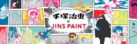 鉄腕アトム、リボンの騎士、ジャングル大帝など手塚治虫キャラがJINS眼鏡に!14日受付開始、CM動画