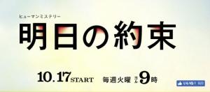 【2017秋ドラマ】井上真央主演フジテレビ「明日の約束」10/17スタート!PR動画いち早く解禁<br/>