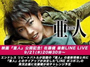 映画『亜人』公開記念で9/21佐藤健がLINE LIVEに再
