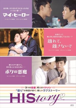 台湾WEBドラマ「HIStory」3作「マイ・ヒーロー」「離れて、離さないで」「ボクの悪魔」11/16リリース決定!日本版予告動画