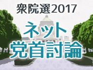 10/7 衆議院議員選挙2017「ネット党首討論」開催!ニコ生とYahoo!で生中継!