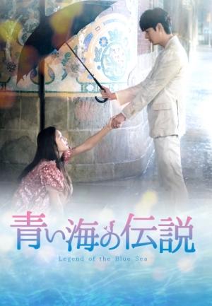 【韓ドラコラム】韓国版人魚伝説!「青い海の伝説」ここが見どころ!アンデルセンやディズニーに負けない人魚姫の物語