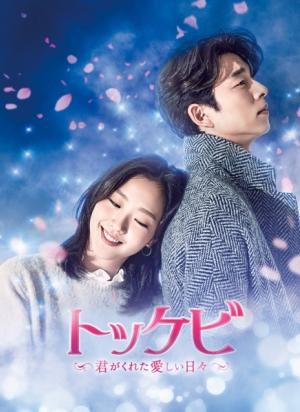コン・ユ主演話題作、邦題は「トッケビ~君がくれた愛しい日々~」!18年早春リリース&日本版ポスター初公開