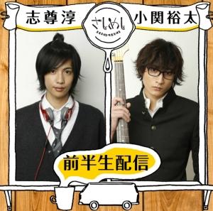 今夜LINE LIVE「さしめし」に志尊淳、小関裕太登場!映画「覆面系ノイズ」撮影秘話を語る