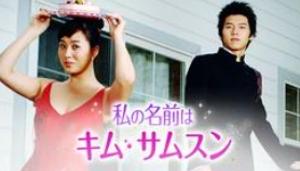 ヒョンビン×キム・ソナ 韓国ドラマ「私の名前はキム・サムスン」AbemaTVで12/7より配信!