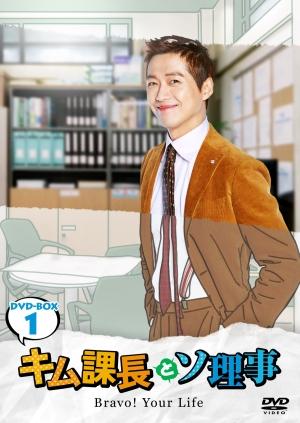 ナムグン・ミン×ジュノ/2PM「キム課長とソ理事」来年3/7発売&レンタル決定!予告動画