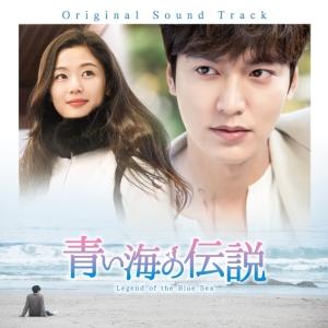 イ・ミンホ×チョン・ジヒョンの韓国ドラマ「青い海の伝説」OST2018年2月21日リリース決定!予告動画