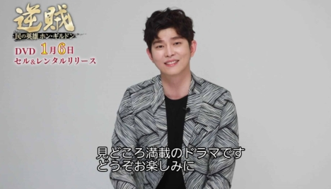 韓国ドラマ《逆賊-民の英雄 ホン・ギルドン》日本 …