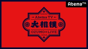 AbemaTVが取り組む大相撲生中継、1月14日(日)から配信!