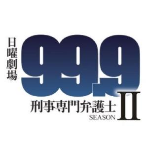 「99.9」刑事専門弁護士・松本潤(嵐)、「ぴったんこカン・カン」「A-STUDIO」に登場!予告動画