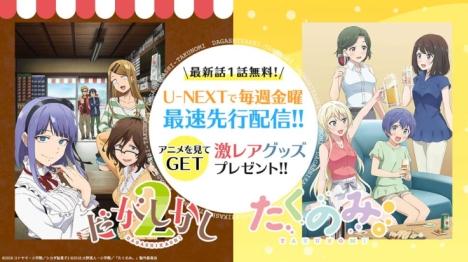 1月放送アニメ「だがしかし2」「たくのみ。」 U-NEXTで最速先行配信!激レアグッズプレゼントCPも実施!