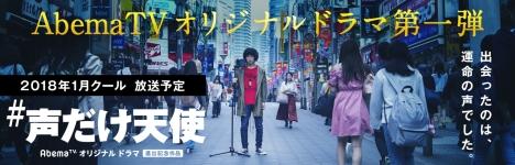 AbemaTV初オリジナル連ドラ「#声だけ天使」は声優に憧れる青春群像劇!1/15スタート、予告動画