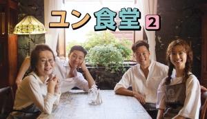 人気俳優パク・ソジュンが仲間入り「ユン食堂2」3/13 日本初放送!予告動画で先取り