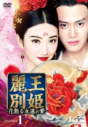 中国時代劇版 ロミオとジュリエット!「麗王別姫~花散る永遠の愛~」4.3よりリリース開始!予告動画