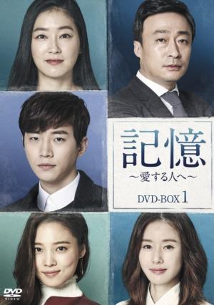 日本リメイクも決定!イ・ソンミン×ジュノ/2PM「記憶~愛する人へ~」BS11で2/27再放送決定!