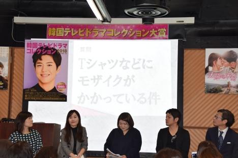 【取材レポ②】もっと!韓国ドラマが面白くなるウラとオモテの話、全部教えます!