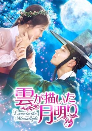 BS-TBS「雲が描いた月明り」第11-15話あらすじ:優しく さようなら!予告動画