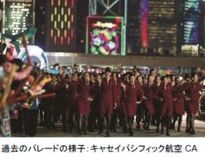 2/16、香港「旧正月パレード」に京都学生祭典「京炎 そでふれ!」が参加!関連動画公開