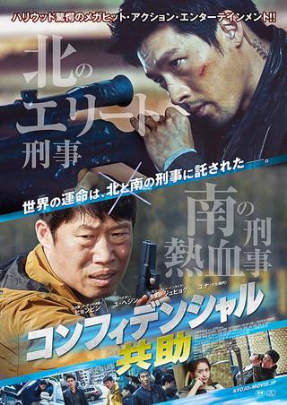 韓国映画『コンフィデンシャル/共助』感想:クールで寡黙、タフなヒョンビンの魅力にゾクゾク!