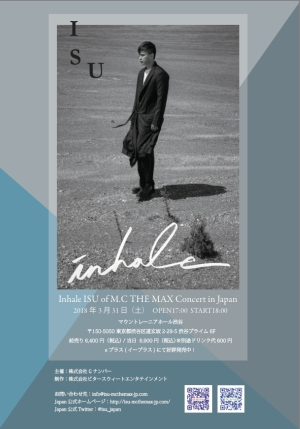 """「太陽の末裔」OSTの""""M.C THE MAX""""ボーカルISU、3/31渋谷にてソロ公演!話題の動画公開"""