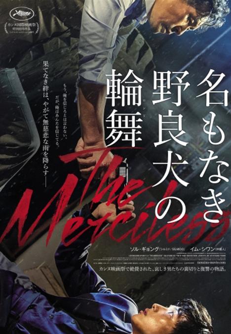 ソル・ギョング×イム・シワン韓国映画『名もなき野良犬の輪舞』日本版ポスター&予告動画解禁!